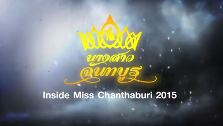 inside miss chanthaburi 2015