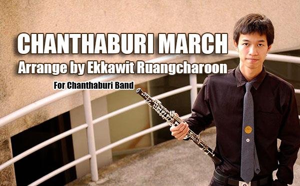 Chanthaburi March  (มาร์ชจันทบุรี) 2016