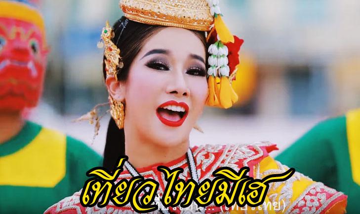 เที่ยวไทยมีเฮ - เก่ง ธชย MVชวนเที่ยวไทยสวยๆ