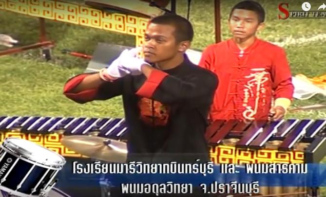 มารีวิทยากบินทร์บุรี 2007 (HD)