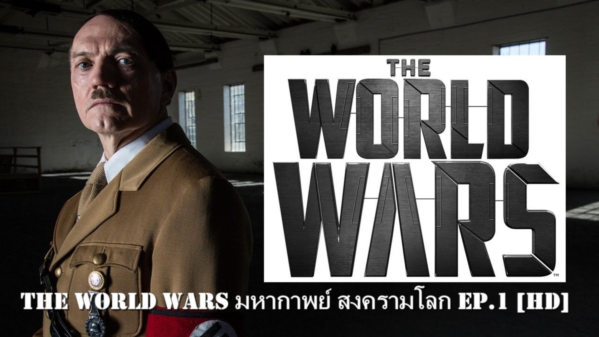 สารคดี สุดยอดมหากาพย์สงครามโลก 6 ตอนจบ
