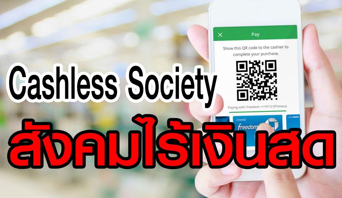 สังคมไร้เงินสด : ประเด็นทางสังคม