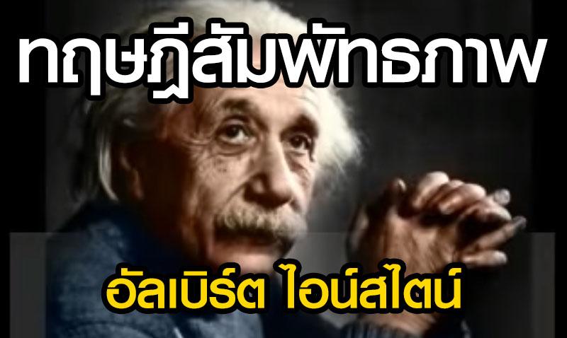 ทฤษฎีสัมพัทธภาพ General Theory Of Relativity