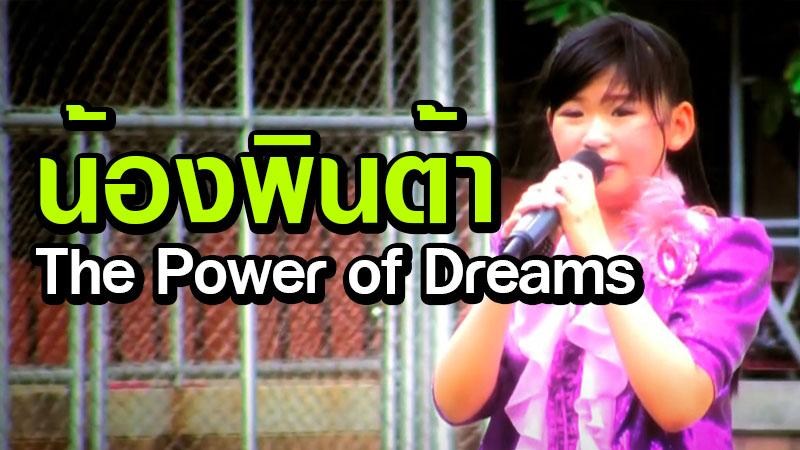 The Power of Dreams (Full HD) Pinta